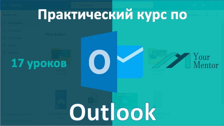Курс по Outlook