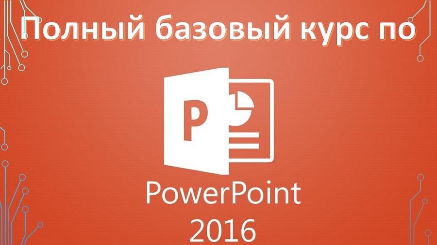 Создание презентации без PowerPoint